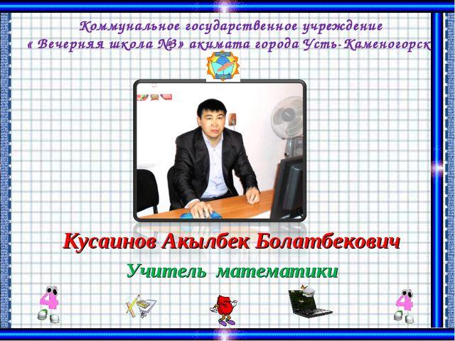 Коммунальное государственное учреждение « Вечерняя школа №3» акимата города У...