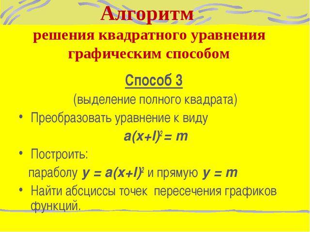 Способ 3 (выделение полного квадрата) Преобразовать уравнение к виду a(x+l)2...