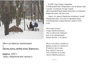 В 2007 году открыт памятник О.Мандельштаму в Воронеже, где он провел три ссыл