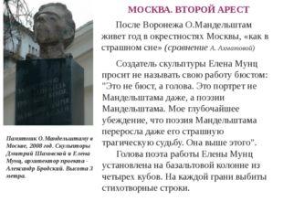 МОСКВА. ВТОРОЙ АРЕСТ После Воронежа О.Мандельштам живет год в окрестностях Мо