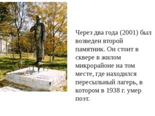 Через два года (2001) был возведен второй памятник. Он стоит в сквере в жилом