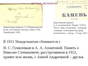 В 1911 Мандельштам сближается с Н. С. Гумилевым и А. А. Ахматовой. Память о Н