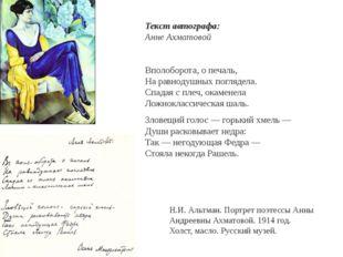 Текст автографа: Анне Ахматовой Вполоборота, о печаль, На равнодушных погляде