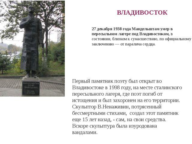 ВЛАДИВОСТОК 27 декабря 1938 года Мандельштам умер в пересыльном лагере под Вл...