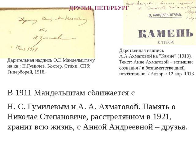 В 1911 Мандельштам сближается с Н. С. Гумилевым и А. А. Ахматовой. Память о Н...
