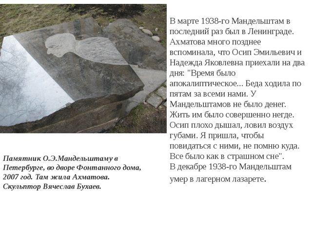 В марте 1938-го Мандельштам в последний раз был в Ленинграде. Ахматова много...