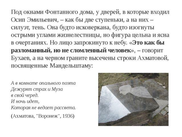 Под окнами Фонтанного дома, у дверей, в которые входил Осип Эмильевич, – как...