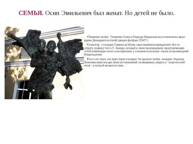 """СЕМЬЯ. Осип Эмильевич был женат. Но детей не было. """"Памятник любви"""". Памятник..."""