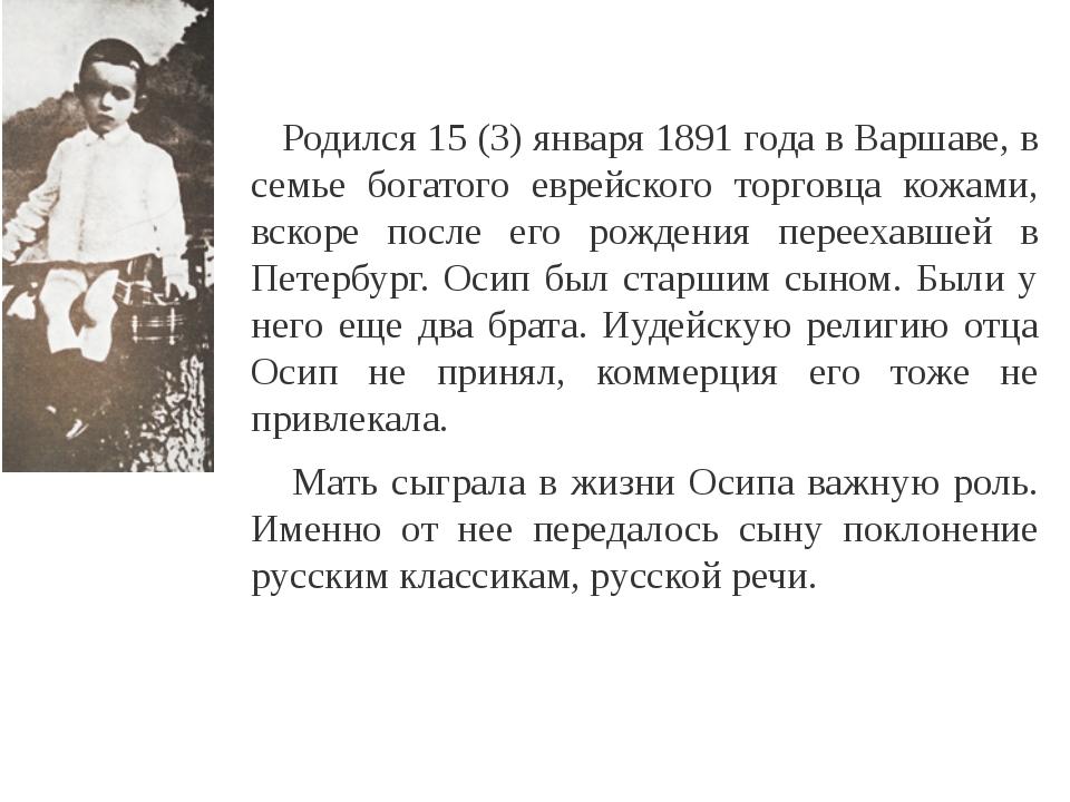 Родился 15 (3) января 1891 года в Варшаве, в семье богатого еврейского торго...