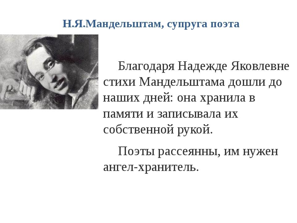 Н.Я.Мандельштам, супруга поэта Благодаря Надежде Яковлевне стихи Мандельштама...
