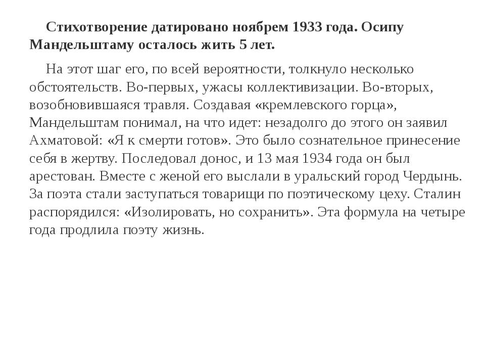 Стихотворение датировано ноябрем 1933 года. Осипу Мандельштаму осталось жить...