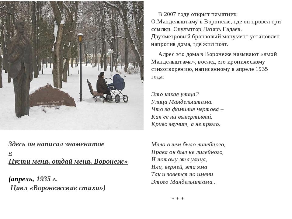 В 2007 году открыт памятник О.Мандельштаму в Воронеже, где он провел три ссыл...
