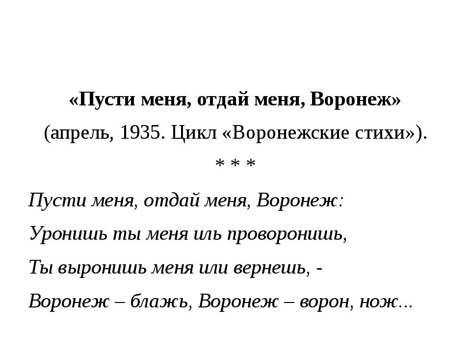 «Пусти меня, отдай меня, Воронеж» (апрель, 1935. Цикл «Воронежские стихи»)....