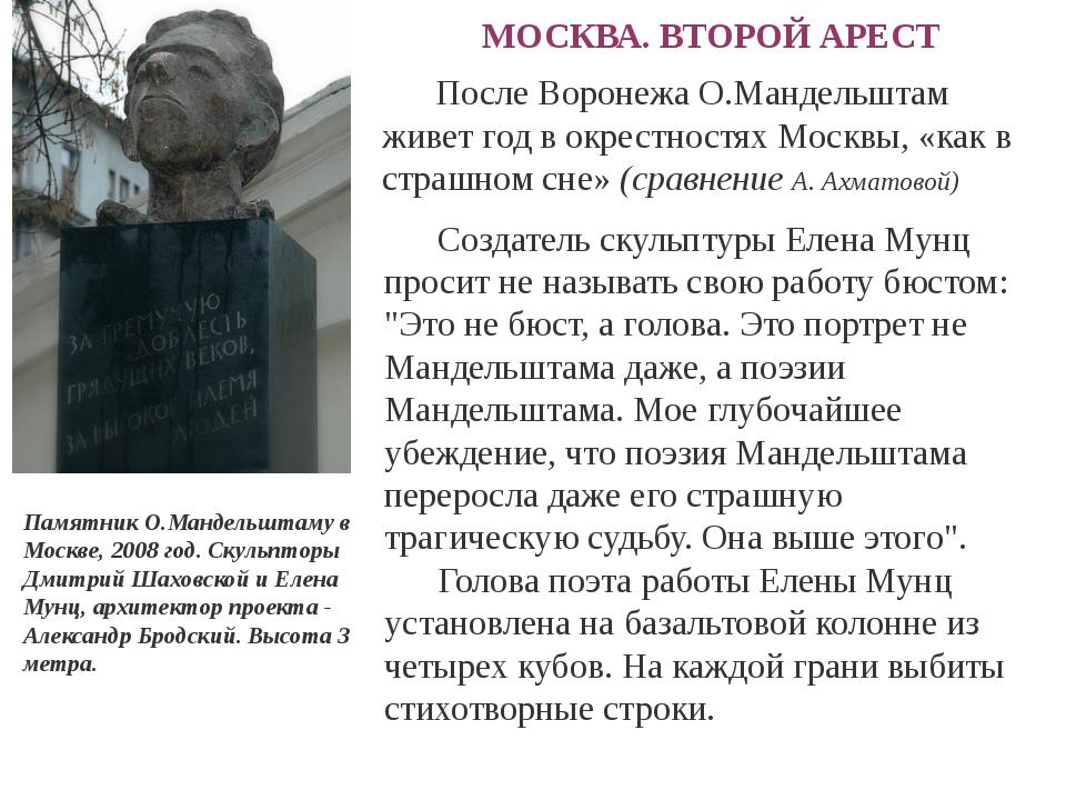 МОСКВА. ВТОРОЙ АРЕСТ После Воронежа О.Мандельштам живет год в окрестностях Мо...