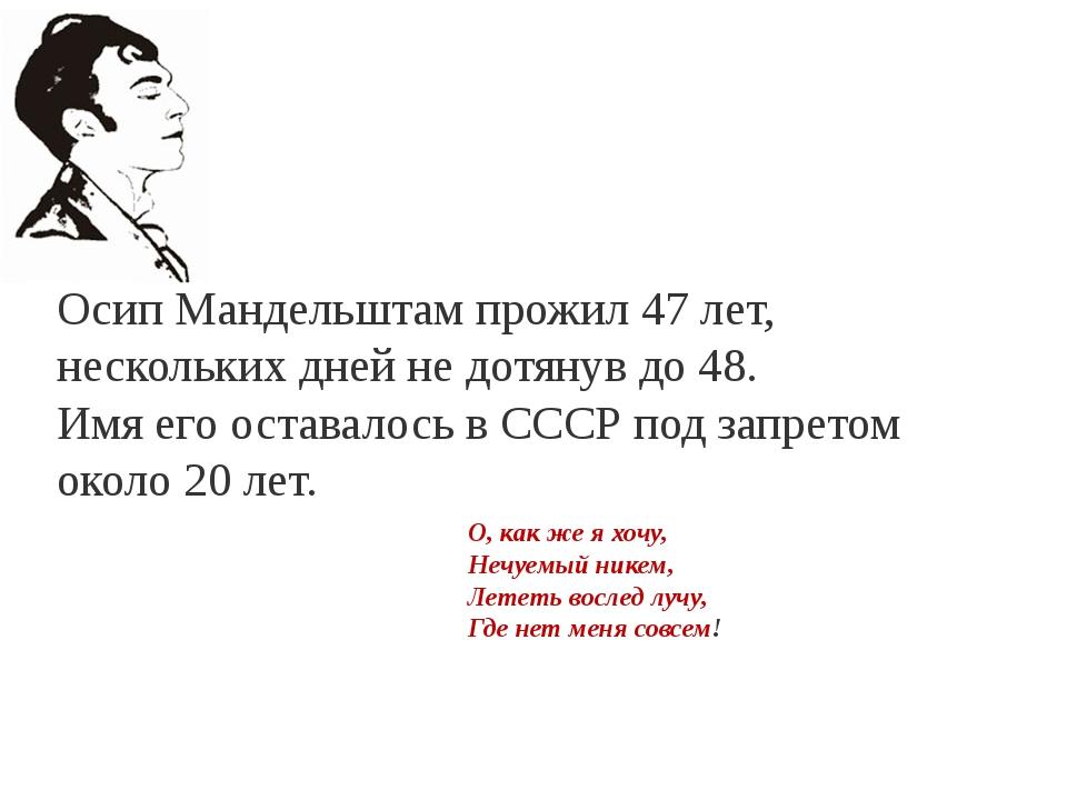 Осип Мандельштам прожил 47 лет, нескольких дней не дотянув до 48. Имя его ост...