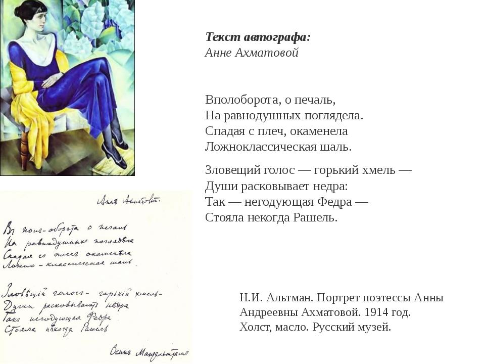 Текст автографа: Анне Ахматовой Вполоборота, о печаль, На равнодушных погляде...