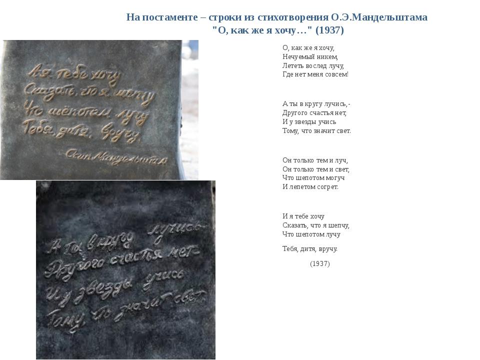 """На постаменте – строки из стихотворения О.Э.Мандельштама """"О, как же я хочу…""""..."""