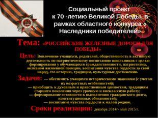 Социальный проект к 70 -летию Великой Победы, в рамках областного конкурса «
