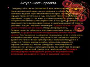 Актуальность проекта. Сегодня для России нет более важной идеи, чем патриотиз