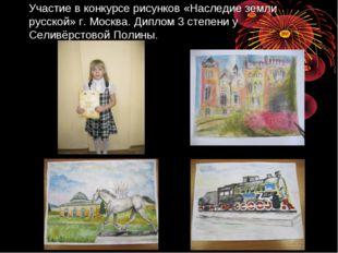 Участие в конкурсе рисунков «Наследие земли русской» г. Москва. Диплом 3 степ