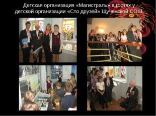 Детская организация «Магистраль» в гостях у детской организации «Сто друзей»