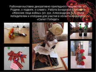 Районная выставка декоративно-прикладного творчества «О Родине, о подвиге, о
