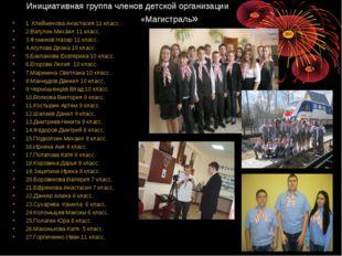 Инициативная группа членов детской организации «Магистраль» 1 .Клейменова Ана