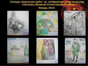 Конкурс творческих работ по изобразительному искусству «Летопись Великой Оте