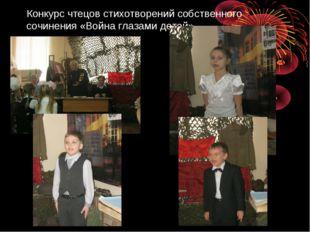 Конкурс чтецов стихотворений собственного сочинения «Война глазами детей»