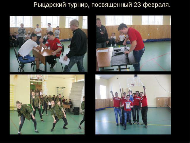 Рыцарский турнир, посвященный 23 февраля.