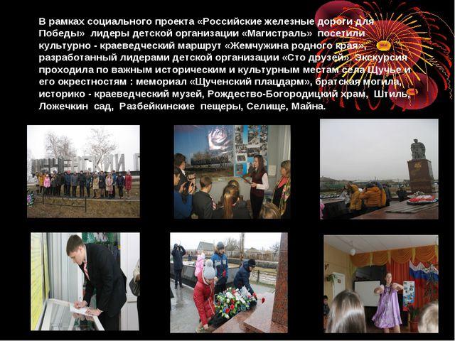 В рамках социального проекта «Российские железные дороги для Победы» лидеры д...