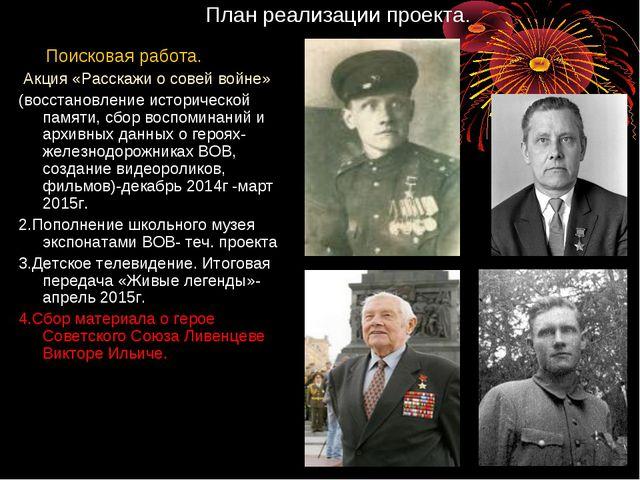 План реализации проекта. Поисковая работа. Акция «Расскажи о совей войне» (в...