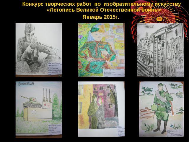 Конкурс творческих работ по изобразительному искусству «Летопись Великой Оте...