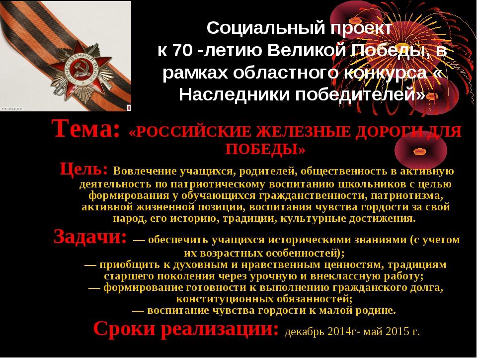 Социальный проект к 70 -летию Великой Победы, в рамках областного конкурса «...