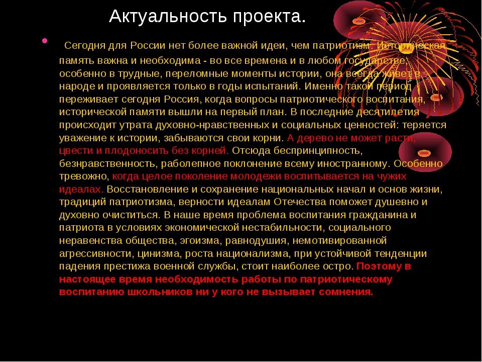 Актуальность проекта. Сегодня для России нет более важной идеи, чем патриотиз...