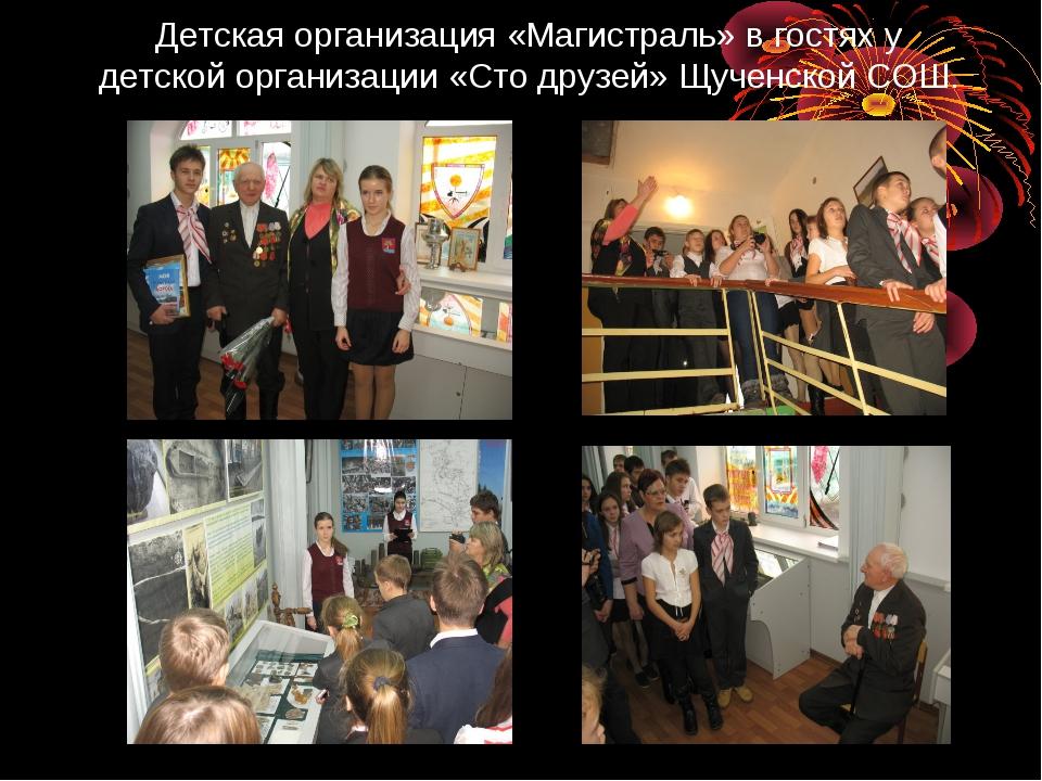 Детская организация «Магистраль» в гостях у детской организации «Сто друзей»...