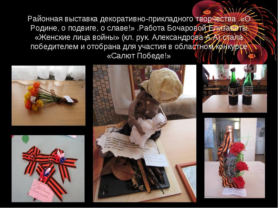 Районная выставка декоративно-прикладного творчества «О Родине, о подвиге, о...