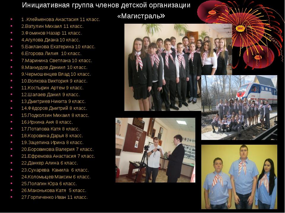 Инициативная группа членов детской организации «Магистраль» 1 .Клейменова Ана...