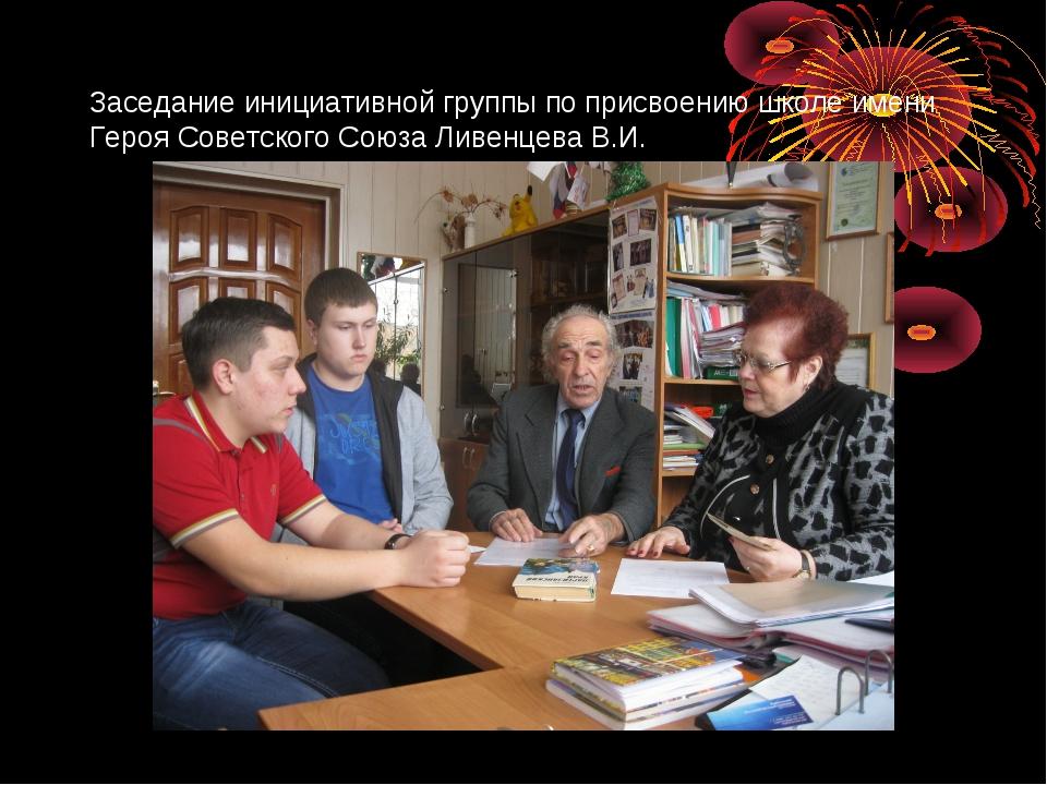 Заседание инициативной группы по присвоению школе имени Героя Советского Союз...
