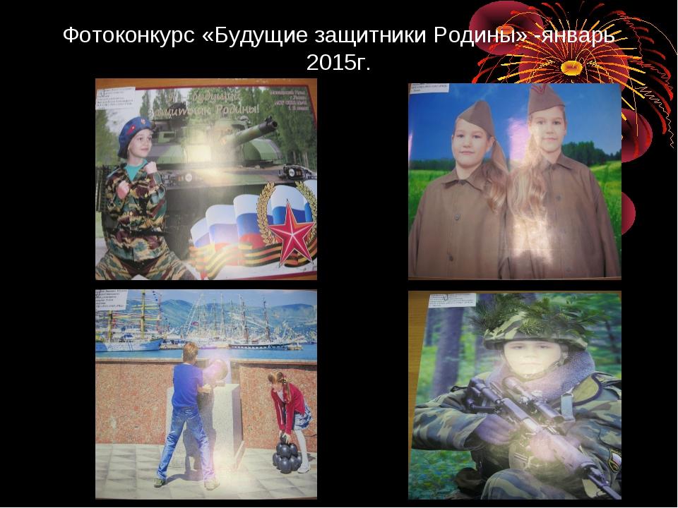 Фотоконкурс «Будущие защитники Родины» -январь 2015г.