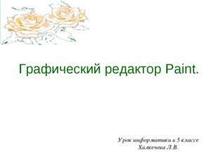 Графический редактор Paint. Урок информатики в 5 классе Халкечева Л.В.