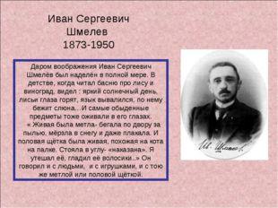 Иван Сергеевич Шмелев 1873-1950 Даром воображения Иван Сергеевич Шмелёв был н