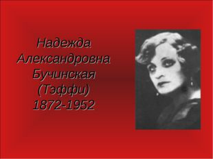 Надежда Александровна Бучинская (Тэффи) 1872-1952
