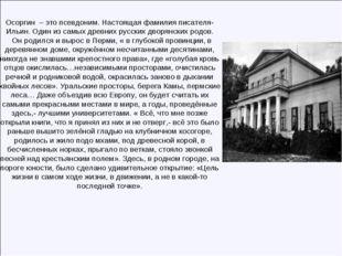 Осоргин – это псевдоним. Настоящая фамилия писателя- Ильин. Один из самых дре