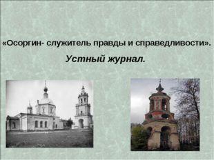 Устный журнал. «Осоргин- служитель правды и справедливости».