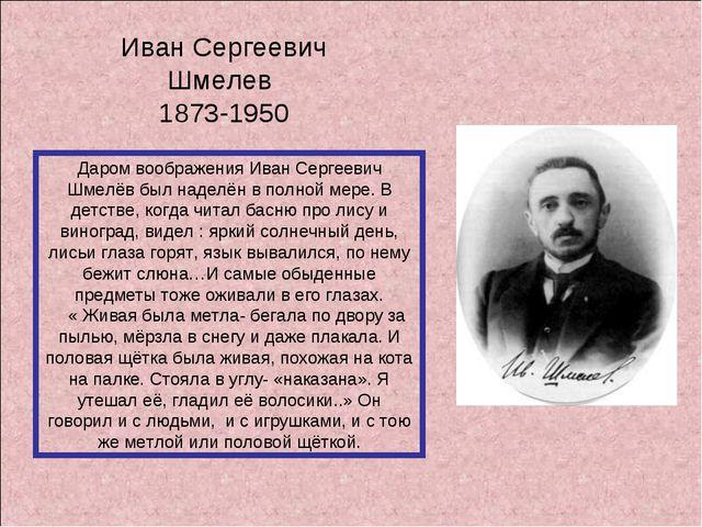 Иван Сергеевич Шмелев 1873-1950 Даром воображения Иван Сергеевич Шмелёв был н...