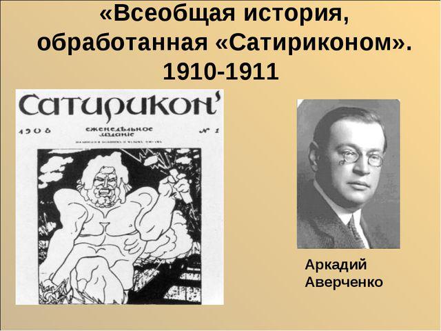 «Всеобщая история, обработанная «Сатириконом». 1910-1911 Аркадий Аверченко