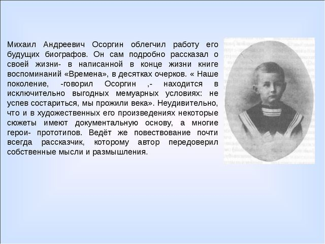 Михаил Андреевич Осоргин облегчил работу его будущих биографов. Он сам подроб...