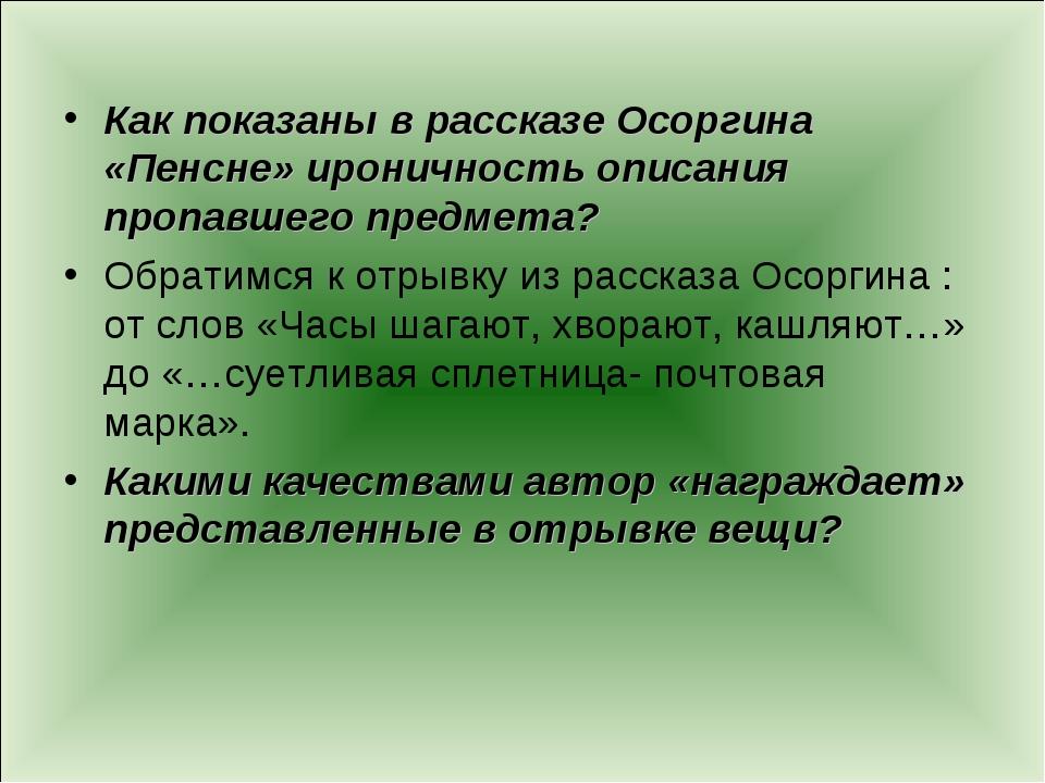 Как показаны в рассказе Осоргина «Пенсне» ироничность описания пропавшего пре...