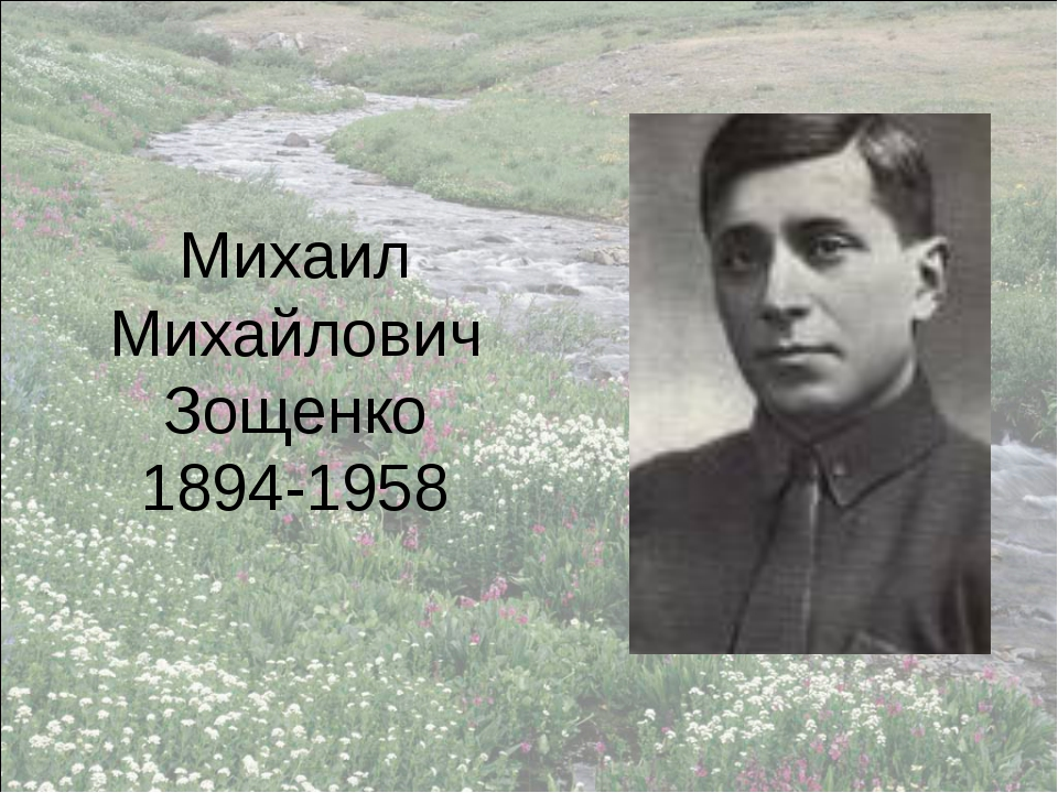 Михаил Михайлович Зощенко 1894-1958